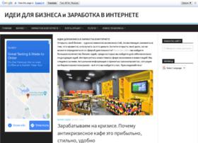 idei-for-biz.ru