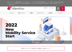 idemitsu.co.jp