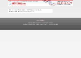 idenshikensa.com