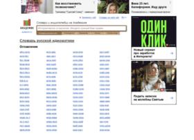 idiomatika.academic.ru