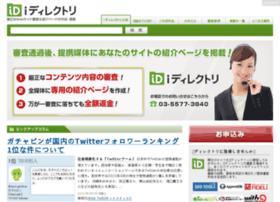 idirectory.jp