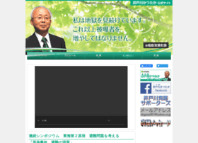 idogawa-katsutaka.net
