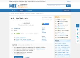 iduiwei.com