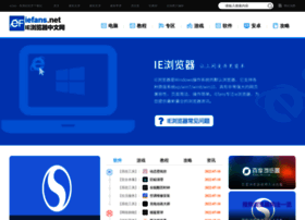 iefans.net