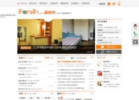 ifanxin.com
