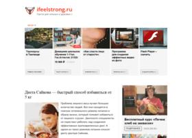 ifeelstrong.ru