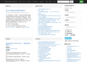 iflychina.net
