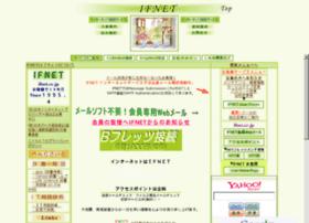 ifnet.or.jp