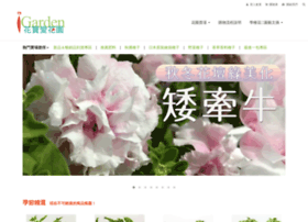 igarden.com.tw