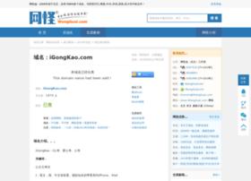 igongkao.com