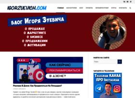 igorzuevich.com