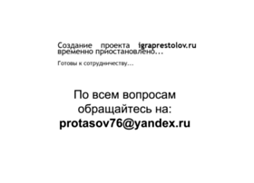 igraprestolov.ru