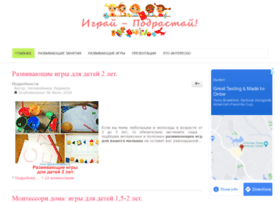 igraypodrastay.ru