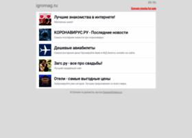 igromag.ru