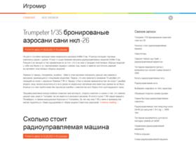 igrooshki.ru