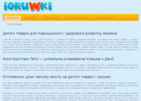 igruwki.com.ua