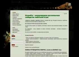 iguanarus.ru