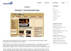 ihateshopping.ru