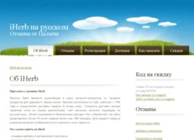 iherb-test.ru
