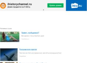 ihistorychannel.ru