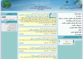 ihta.behdasht.gov.ir