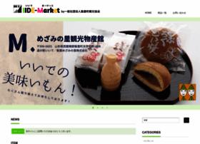 iide-market.jp
