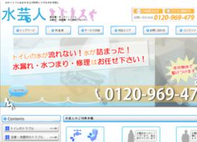 iiomizu.net