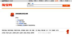 ijie.taobao.com