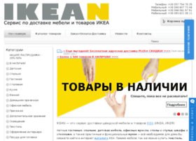 ikean.com.ua
