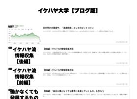 ikedahayato.com