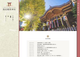 ikejiri-inari.com
