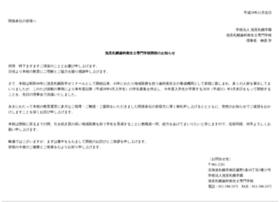 ikemi-sapporo.ac.jp