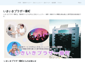 ikiikiplaza-eiwa.jp