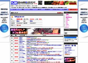 ikioi2ch.net