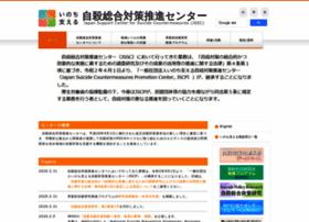 ikiru.ncnp.go.jp