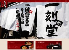 ikkoku-sakigake.jp