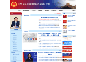 il.china-embassy.org