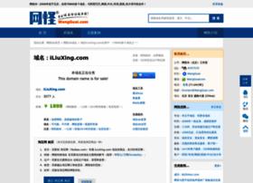 iliuxing.com