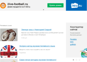 ilive-football.ru