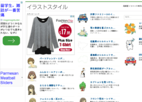 illuststyle.jp