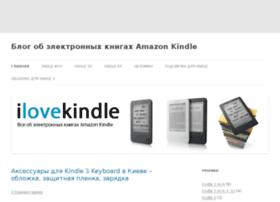 ilovekindle.com.ua