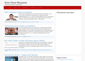 ilyayakushin.ru