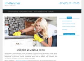 im-karcher.ru