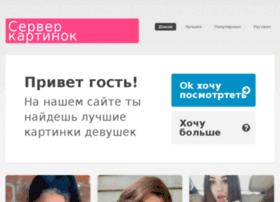 image-server.ru