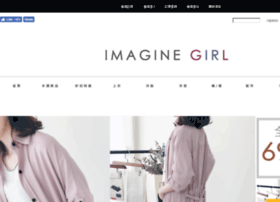 imagine-girl.com.tw