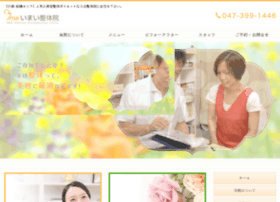 imaiseitai-biyou.com
