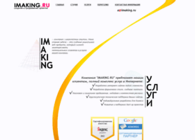 imaking.ru