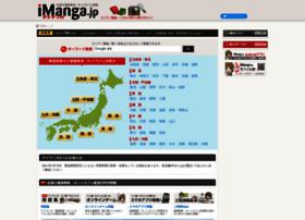 imanga.jp
