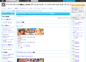 imascg-slstage-wiki.gamerch.com