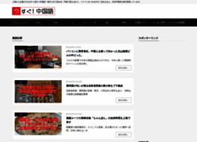 imasugu-chinese.net